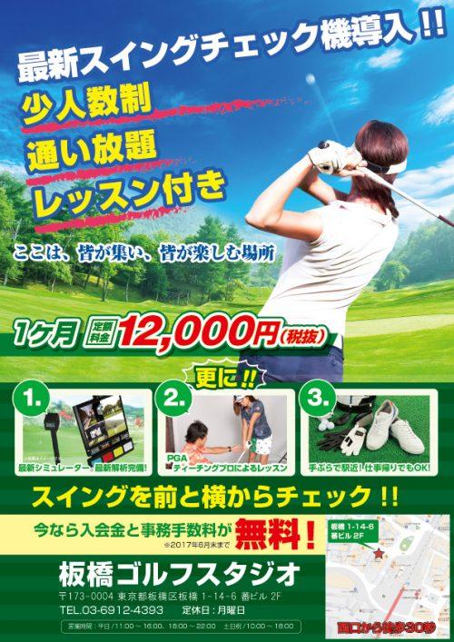 板橋ゴルフスタジオ 入会キャンペーン